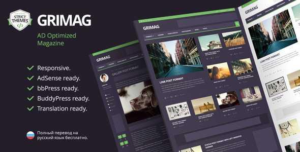 Grimag v1.1.4 wordpress themes